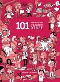 Беатриче Мазини - Почему читать - это весело? 101 ответ обложка книги