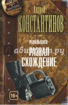 Решальщики. Книга 4. Развал/схождение - Андрей Константинов