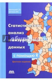 Статистический анализ и визуализация данных с помощью R - Мастицкий, Шитиков