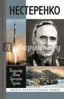 Нестеренко - Сухина, Ивкин