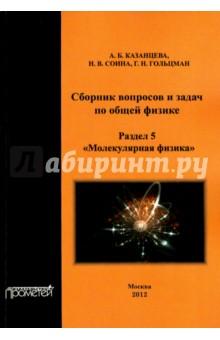 Сборник вопросов и задач по общей физике. Раздел 5. Молекулярная физика - Гольцман, Казанцева, Соина