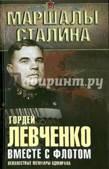 Вместе с флотом. Неизвестные мемуары адмирала - Гордей Левченко