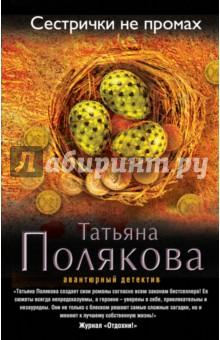 Сестрички не промах - Татьяна Полякова