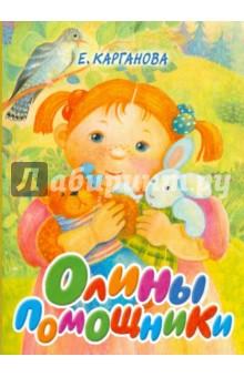 Екатерина Карганова - Олины помощники обложка книги