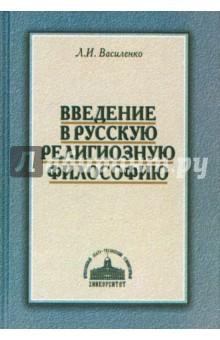 Введение в русскую религиозную философию - Леонид Василенко