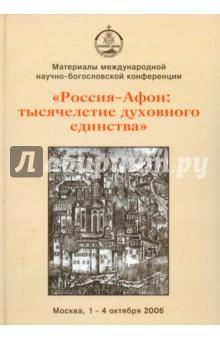 Международная научно-богословская конференция Россия - Афон. Тысячелетие духовного единства