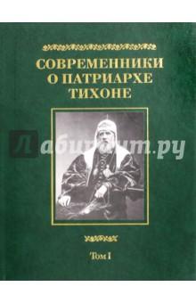 Купить Современники о Патриархе Тихоне. В 2-х томах. Том 1 ISBN: 978-5-7429-0301-7