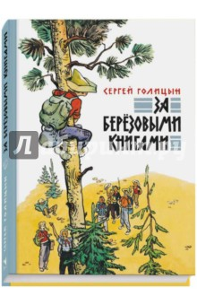 За березовыми книгами - Сергей Голицын