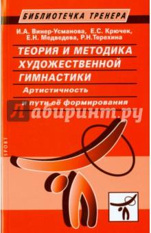 Теория и методика художественной гимнастики - Винер, Медведева, Крючек
