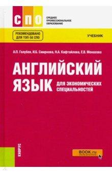 Английский язык для экономических специальностей. Учебник - Голубев, Смирнова, Кафтайлова, Монахова