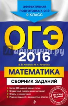 ОГЭ-2016. Математика. Сборник заданий. 9 класс - Кочагин, Кочагина