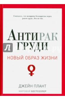 Антирак груди - Джейн Плант