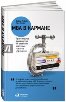MBA в кармане - Пирсон, Томас