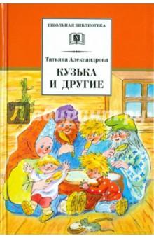Кузька и другие - Татьяна Александрова