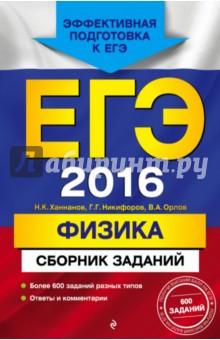 ЕГЭ 2016. Физика. Сборник заданий - Ханнанов, Орлов, Никифоров