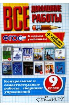 Все домашние работы. 9 класс. ФГОС - Кудинова, Ерманок, Киселева