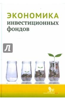 Экономика инвестиционных фондов - Абрамов, Акшенцева, Чернова