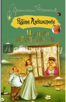 Мужчина дурной мечты - Наталья Александрова