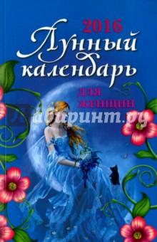Лунный календарь для женщин 2016 год - Вера Лагутина