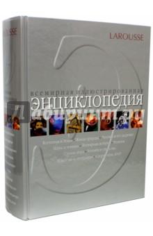Larousse. Всемирная иллюстрированная энциклопедия