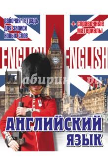 Английский язык. Рабочая тетрадь (Биг Бен и караульный)