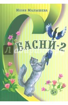 Басни - 2 - Юлия Малышева