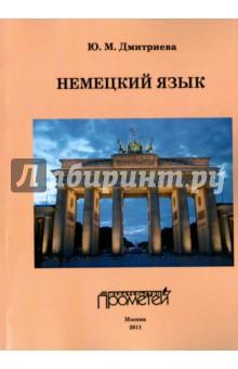 Немецкий язык для студентов дефектологического факультета. Учебное пособие - Ю. Дмитриева