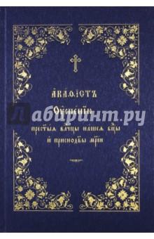 Акафист Успению Пресвятой Владычицы нашей Богородицы и Приснодевы Марии