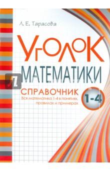 Уголок математики. 1-4 классы. Справочник. Вся математика в понятиях, правилах и примерах - Л. Тарасова