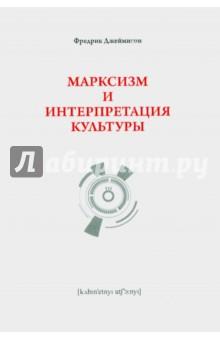 Марксизм и интерпретация культуры - Фредрик Джеймисон