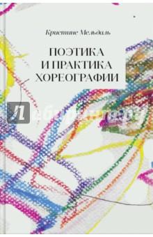 Поэтика и практика хореографии - Кристине Мельдаль