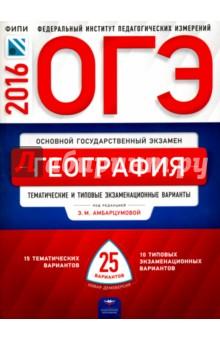 ОГЭ. География: тематические и типовые экзаменационные варианты: 25 вариантов - Элеонора Амбарцумова
