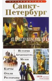 Санкт- Петербург. Путеводитель - Т. Лобанова