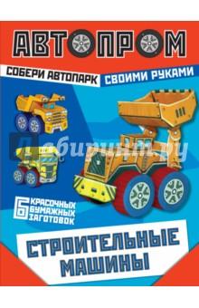 Купить Строительные машины ISBN: 978-5-699-78660-2