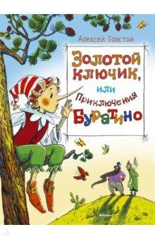 Золотой ключик, или приключения Буратино - Алексей Толстой