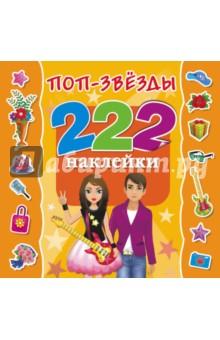Купить Поп-звезды ISBN: 978-5-17-090682-6