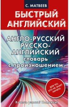 Англо-русский, русско-английский словарь с произношением для тех, кто не знает ничего - Сергей Матвеев