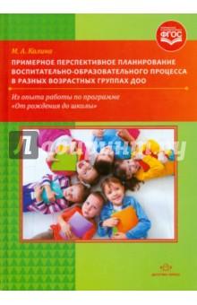 Примерное перспективное планирование воспитательно-образовательного процесса в разных возр. группах - Мария Калина