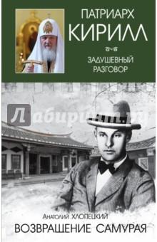 Возвращение самурая - Анатолий Хлопецкий