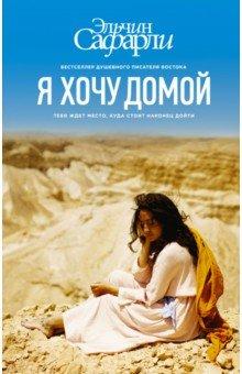 Купить Эльчин Сафарли: Я хочу домой ISBN: 978-5-17-092540-7