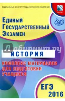 ЕГЭ-2016. История. Комплекс материалов для подготовки учащихся - Артасов, Мельникова