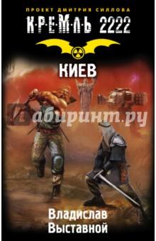 Кремль 2222. Киев - Владислав Выставной
