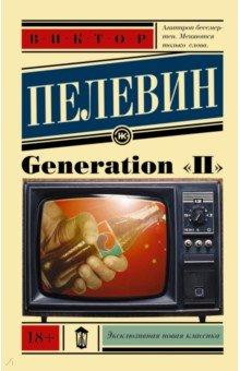Generation П - Виктор Пелевин