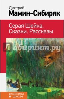 Серая Шейка. Сказки. Рассказы - Дмитрий Мамин-Сибиряк
