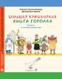 Бернер, фон - Большая кулинарная книга Городка обложка книги