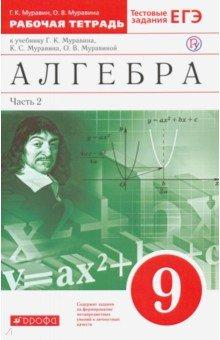 Алгебра. 9 класс. Рабочая тетрадь + ЕГЭ. В 2-х частях. Часть 2. Вертикаль. ФГОС - Муравин, Муравина