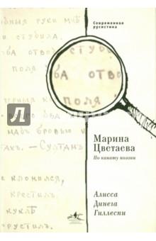 Марина Цветаева. По канату поэзии - Гиллеспи Динега