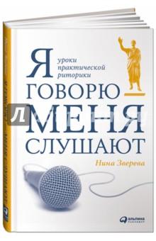 Я говорю - меня слушают - Нина Зверева