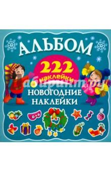 Купить Новогодние наклейки ISBN: 978-5-17-091885-0