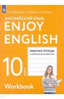 Enjoy English. Английский язык. 10 класс. Рабочая тетрадь. ФГОС - Биболетова, Бабушис, Снежко